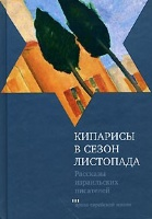 КИПАРИСЫ В СЕЗОН ЛИСТОПАДА. Рассказы израильских писателей