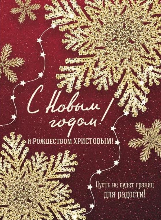 Открытка одинарная 7x10: С Новым Годом и Рождеством Христовым!
