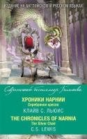 ХРОНИКИ НАРНИИ. Серебряное кресло = The Chronicles of Narnia. The Silver Chair /на двух языках/