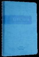 БИБЛИЯ КАНОНИЧЕСКАЯ 055 MS Голубой цвет, гибкий переплет, серебряный обрез, закладка /135х210/