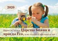 Карманный календарь 2020: Ищите прежде Царства Божия