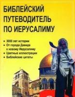 БИБЛЕЙСКИЙ ПУТЕВОДИТЕЛЬ ПО ИЕРУСАЛИМУ. Р. Бакхаус