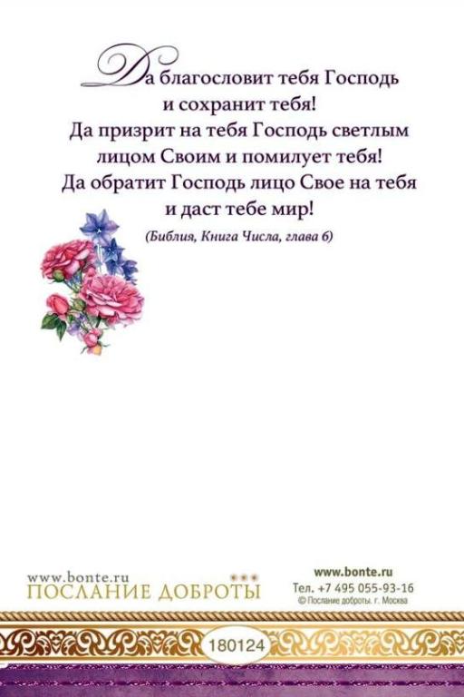 Открытка одинарная 10x15: С Днем Рождения!