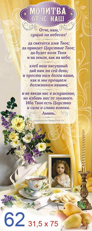 """Панно на стену из тростника """"МОЛИТВА ОТЧЕ НАШ"""" /ПКТ-62/"""