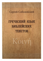 ГРЕЧЕСКИЙ ЯЗЫК БИБЛЕЙСКИХ ТЕКСТОВ. Сергей Соболевский