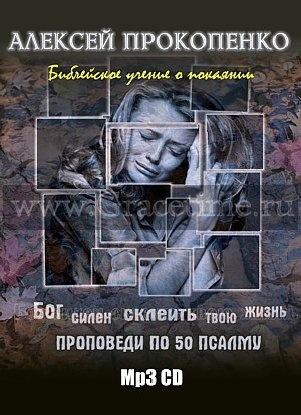 БИБЛЕЙСКОЕ УЧЕНИЕ О ПОКАЯНИИ. Алексей Прокопенко - 1 CD