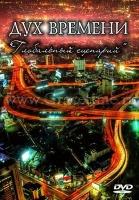ДУХ ВРЕМЕНИ - 1 DVD