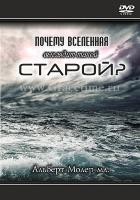 ПОЧЕМУ ВСЕЛЕННАЯ ВЫГЛЯДИТ ТАКОЙ СТАРОЙ - Альберт Молер - 1 DVD