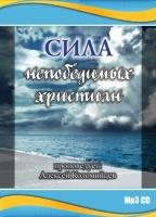 СИЛА НЕПОБЕДИМЫХ ХРИСТИАН. Алексей Коломийцев - 1 CD