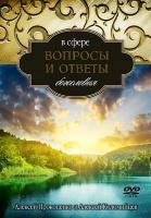 ВОПРОСЫ И ОТВЕТЫ: ВЛИЯНИЕ ЦЕРКВИ НА МИР - 1 DVD