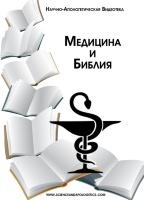 МЕДИЦИНА И БИБЛИЯ - 1 DVD