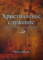 ХРИСТИАНСКОЕ СЛУЖЕНИЕ. Библейское основание. Эвальд Зайдель