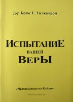 ИСПЫТАНИЕ ВАШЕЙ ВЕРЫ. Учебное пособие. Брюс Уилкинсон
