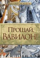 ПРОЩАЙ, ВАВИЛОН! Богдан Глуховецкий