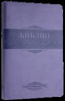 БИБЛИЯ КАНОНИЧЕСКАЯ 055 MS Фиолетовый цвет, гибкий переплет, серебряный обрез, закладка /135х210/