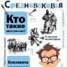 ИСТОРИЯ СРЕДНЕВЕКОВЬЯ. Простая наука для детей. Андрей Косенкин