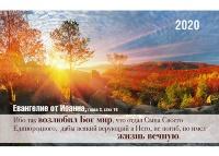 Карманный календарь 2020: Ибо так возлюбил Бог мир