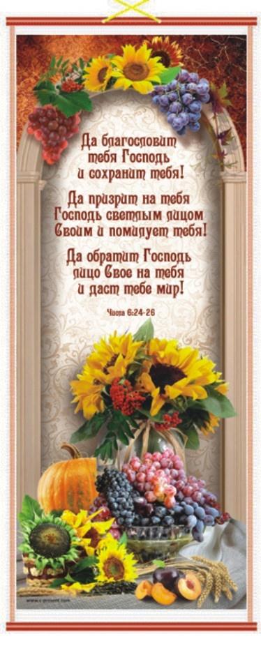 """Панно на стену из тростника """"БЛАГОСЛОВЕНИЕ"""" Числа 6:24-26"""" /ПКТ-63/"""