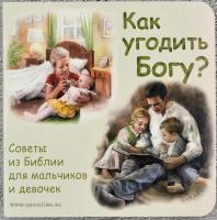 КАК УГОДИТЬ БОГУ? Советы из Библии для мальчиков и девочек