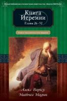 КНИГА ИЕРЕМИИ. Главы 26-52. Комментарии веслианской традиции. Алекс Воргез