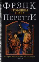 ГРОБНИЦЫ ЕНАКА. Книга 3. Фрэнк Перетти