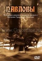 ПАВЛОВЫ - 1 DVD