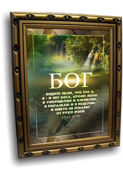 Постер: БОГ