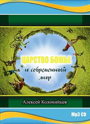 ЦАРСТВО БОЖЬЕ И СОВРЕМЕННЫЙ МИР. Алексей Коломийцев - 1 CD