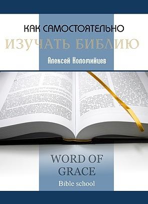 КАК САМОСТОЯТЕЛЬНО ИЗУЧАТЬ БИБЛИЮ. Алексей Коломийцев - 5 DVD