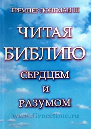 ЧИТАЯ БИБЛИЮ СЕРДЦЕМ И РАЗУМОМ. Тремпер Лонгман III