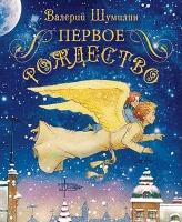 ПЕРВОЕ РОЖДЕСТВО. Валерий Шумилин