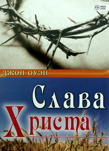 СЛАВА ХРИСТА. Джон Оуэн