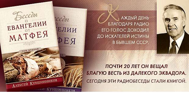БЕСЕДЫ О ЕВАНГЕЛИИ ОТ МАТФЕЯ. Том второй. Алексей Кувшинников