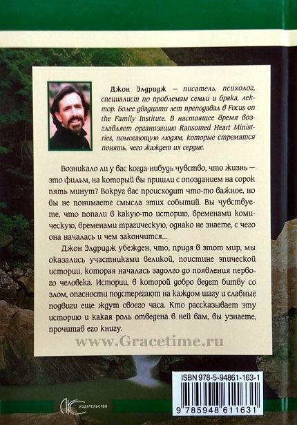 ВЕЛИКИЙ ЭПОС. История, которую рассказывает Бог.... Джон Элдридж