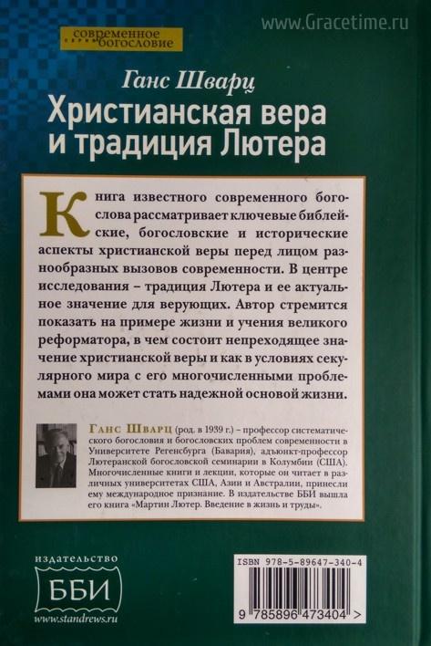 ХРИСТИАНСКАЯ ВЕРА И ТРАДИЦИЯ ЛЮТЕРА. Ганс Шварц
