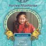 ЖИЗНЬ ВЕРЫ: КАТЛИН МАККЕНЗИ. Комплект из 4 книг. Трэси Лейнингер Крэйвен
