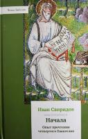 НАЧАЛА. Опыт прочтения четвертого Евангелия. Иван Свиридов