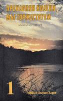 ПРЕКЛОНЯЯ КОЛЕНИ, МЫ ТОРЖЕСТВУЕМ. 1 книга. Харви Эдвин и Лиллиан