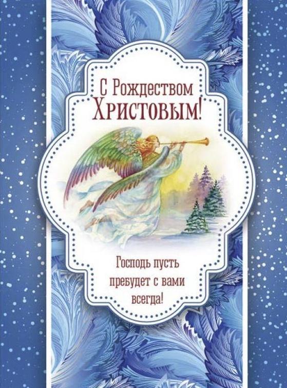 Открытка одинарная 7x10: С Рождеством Христовым!