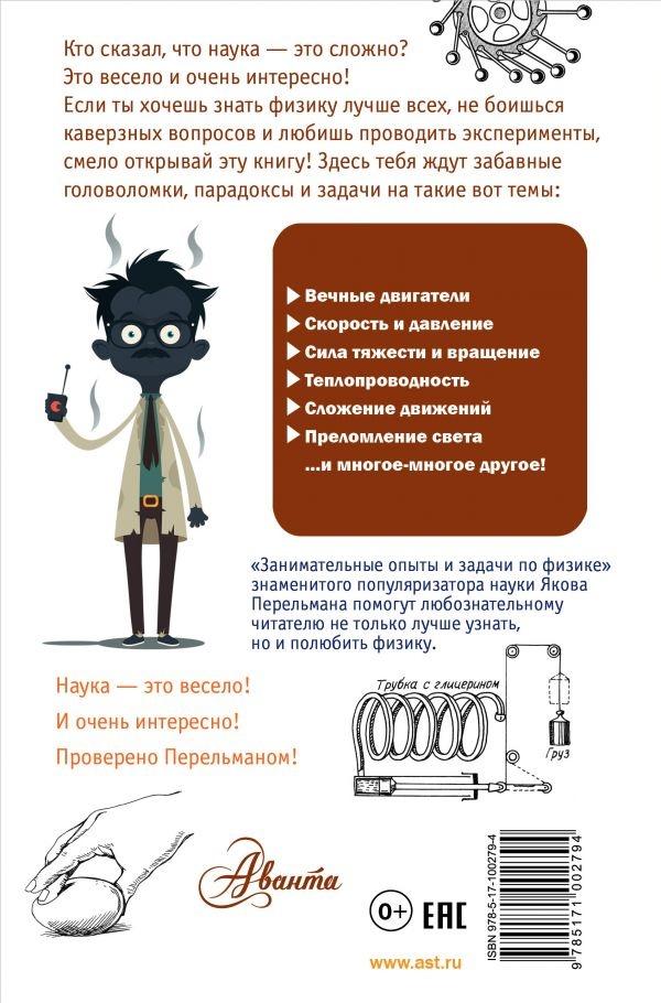 ЗАНИМАТЕЛЬНЫЕ ОПЫТЫ И ЗАДАЧИ ПО ФИЗИКЕ. Простая наука для детей. Яков Перельман