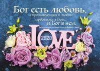 Карманный календарь 2020: Бог есть любовь