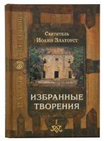 ИЗБРАННЫЕ ТВОРЕНИЯ. Иоанн Златоуст /в 2-х томах/
