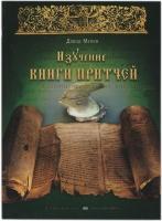 ИЗУЧЕНИЕ КНИГИ ПРИЧЕЙ. Дэвид Мелин