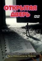 ОТКРЫТАЯ ДВЕРЬ - 1 DVD