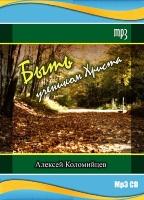 БЫТЬ УЧЕНИКОМ ХРИСТА. Алексей Коломийцев - 1 CD