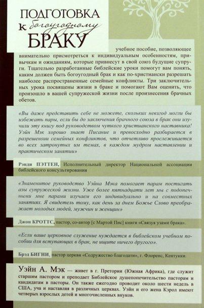 ПОДГОТОВКА К БРАКУ. Андрей Вовк - 3 DVD