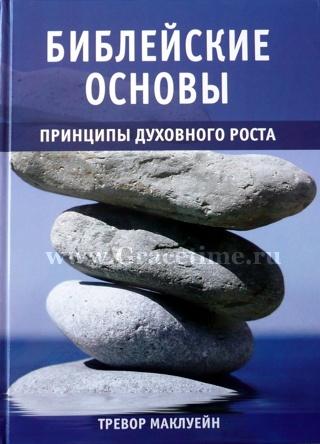 БИБЛЕЙСКИЕ ОСНОВЫ. Книга 2. Основы духовного роста. Тревор Маклуейн