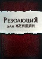 РЕЗОЛЮЦИЯ ДЛЯ ЖЕНЩИН. Присцилла Ширер