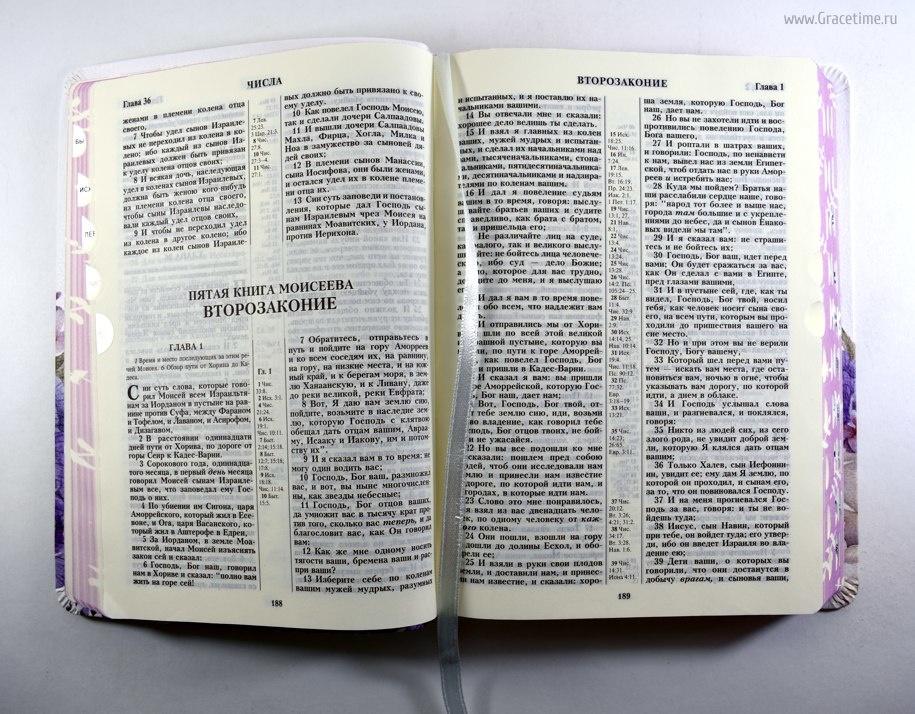 БИБЛИЯ 055 Белая с цветами, парал. места, сиреневый срез, индексы /145x205/