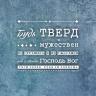 """Блокнот """"БУДЬ ТВЕРД И МУЖЕСТВЕНЕН"""""""